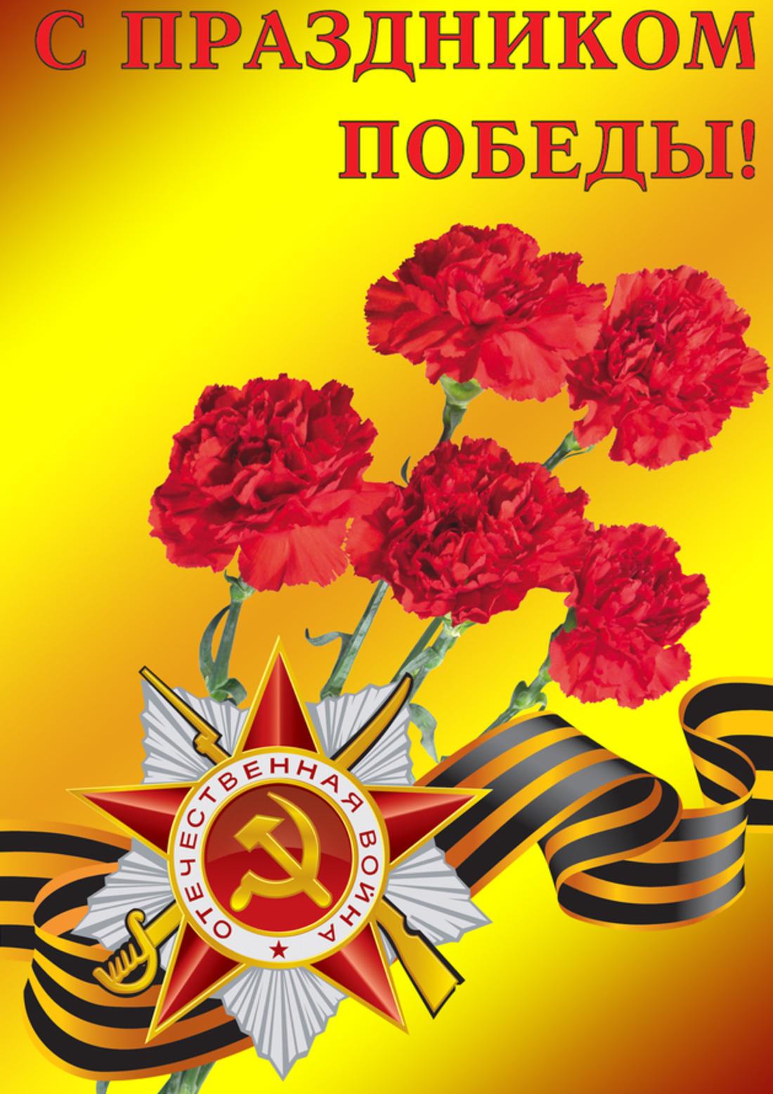 Поздравление на плакатах с днём победы