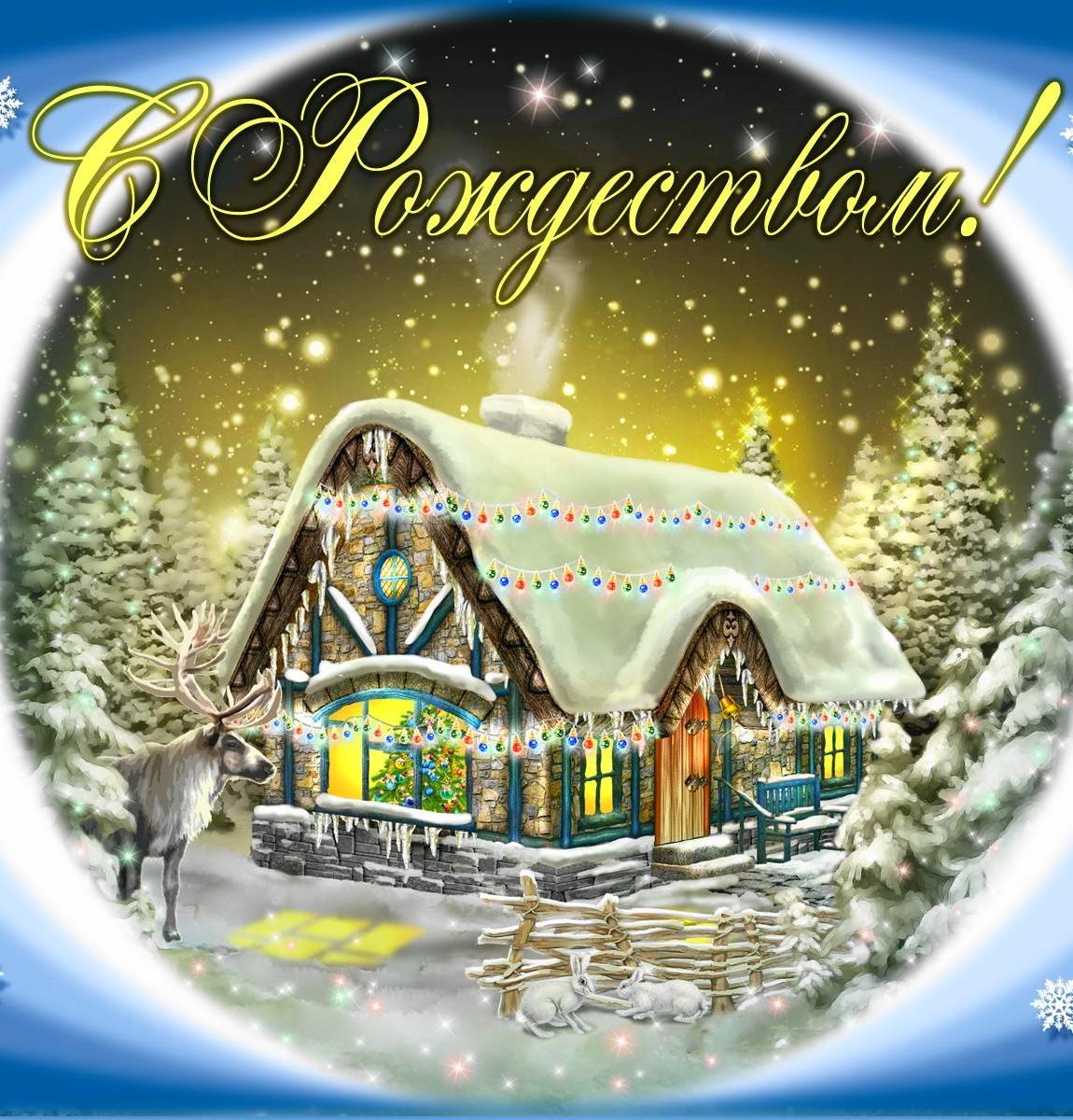 Рождественские поздравления для своей семьи