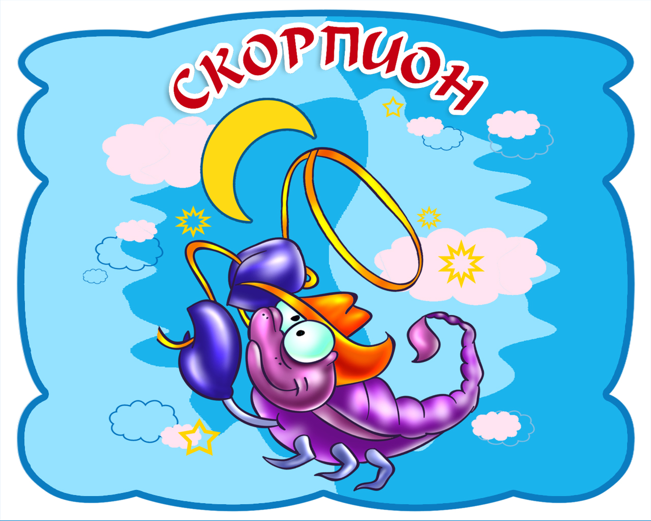 Прикольные поздравления с днем рождения для скорпиона