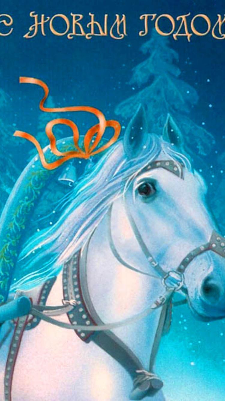 Поздравления с 2014 годом лошади