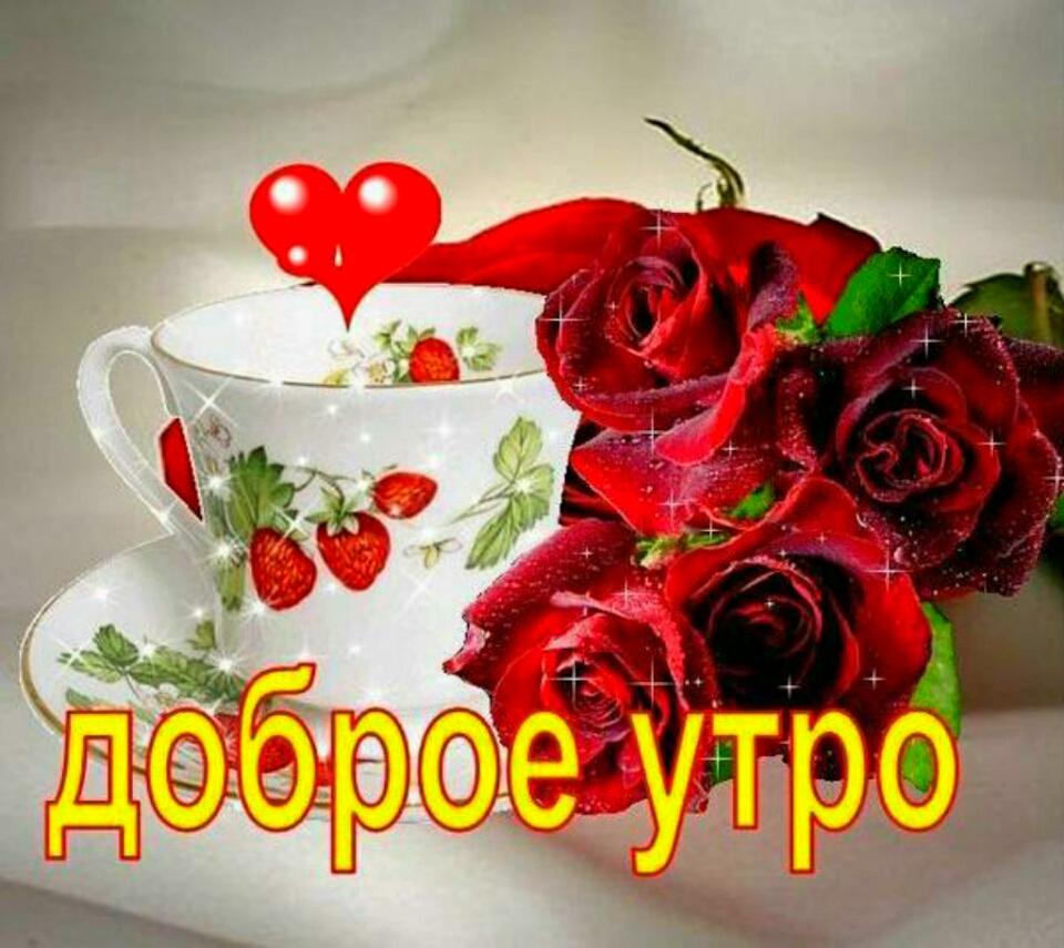 Открытки с добрым утром для любимой подруги
