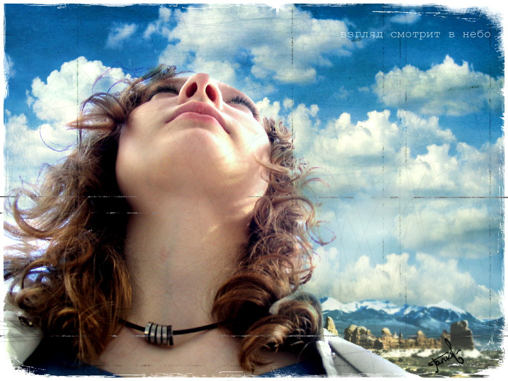 Взгляд смотрит в небо