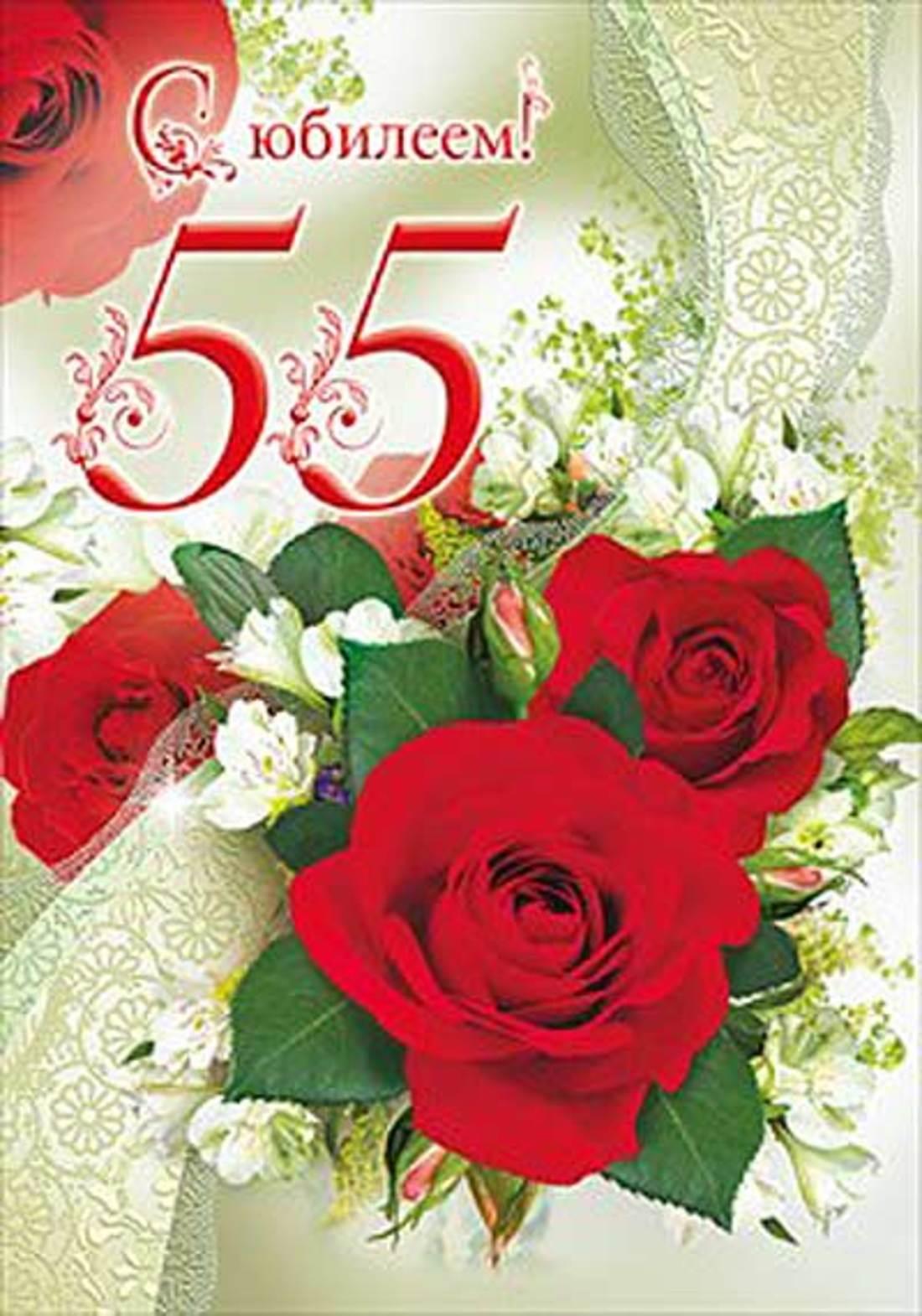 Сценарий поздравления на 55-летию учителя