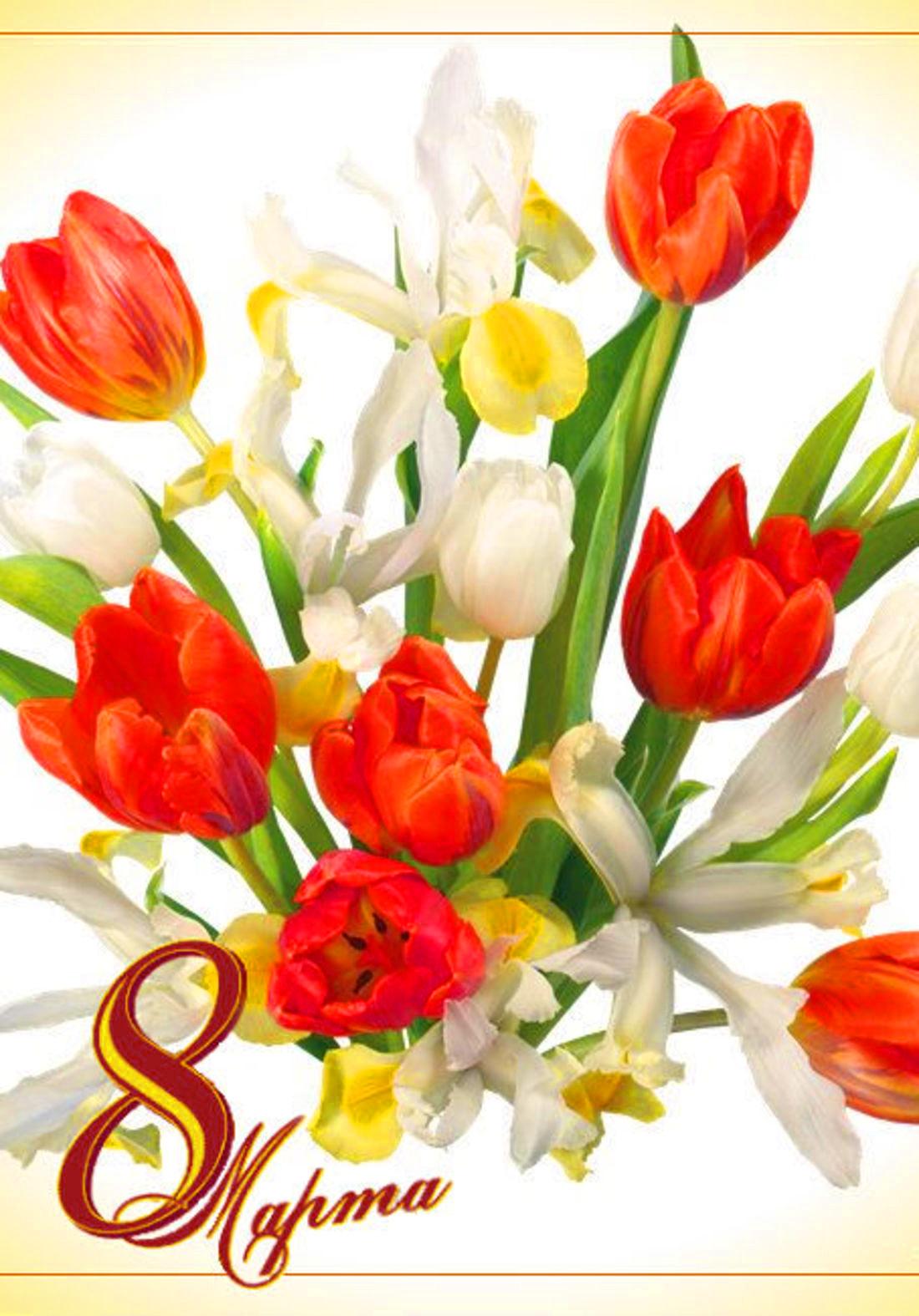 С 8 марта открытки с тюльпанами
